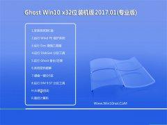 技术员联盟Ghost Win10 32位极速体验版V201701(无需激活)
