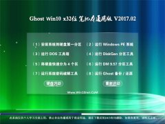 电脑店Ghost Win10 (X32) 精选笔记本通用版v201702(绝对激活)