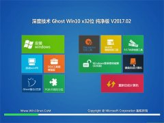 深度技术Ghost Win10 X32 抢先纯净版v2017年02月(无需激活)