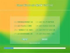 999宝藏网Ghost Win10 x64位 多功能纯净版2017年02月(免激活)