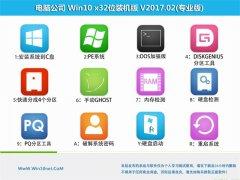 电脑公司Ghost Win10 x32位 抢先装机版2017.02(完美激活)