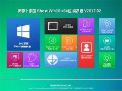 新萝卜家园Ghost Win10 (X64) 通用纯净版2017.02(免激活)