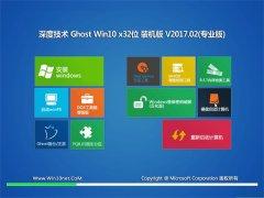 深度技术Ghost Win10 x32 稳定通用版2017.02(永久激活)