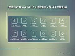 电脑公司Ghost Win10 X64 稳定极速版v2017.02月(免激活)