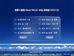 新萝卜家园Ghost Win10 X64位 超纯纯净版v2017.03(永久激活)