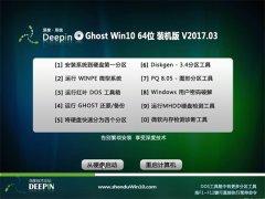 深度技术Ghost Win10 64位 官方装机版V2017年03月(无需激活)