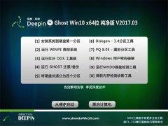 深度技术Ghost Win10 64位 终极纯净版v2017.03月(免激活)