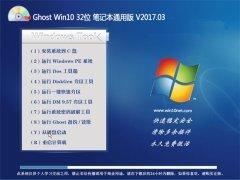 中关村Ghost Win10 X32 笔记本通用版V2017年03月(绝对激活)