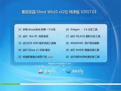 番茄花园Ghost Win10 X32位 最新纯净版2017v03(永久激活)