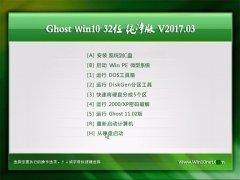 999宝藏网Ghost Win10 x32 可靠纯净版2017.03月(自动激活)