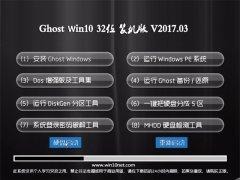 电脑店Ghost Win10 x32 绝对装机版2017V03(免激活)