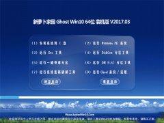 新萝卜家园Ghost Win10 (64位) 极速体验版V2017年03月(激活版)