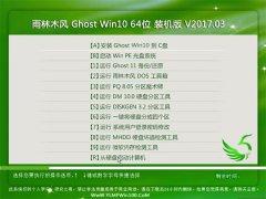 雨林木风Ghost Win10 X64位 官方稳定版V2017.03月(免激活)