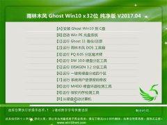 雨林木风Ghost Win10 X32 全新纯净版V2017.04月(无需激活)