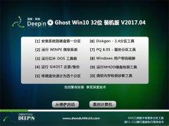 深度技术Ghost Win10 x32位 万能装机版2017V04(免激活)