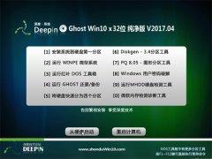 深度技术Ghost Win10 32位 终极纯净版V201704(免激活)