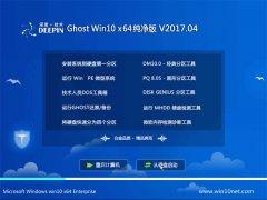 深度技术Ghost Win10 (64位) 特别纯净版2017.04(永久激活)