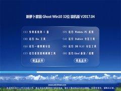 新萝卜家园Ghost Win10 (X32) 旗舰装机版2017.04月(自动激活)
