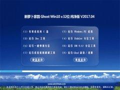 新萝卜家园Ghost Win10 x32 清爽纯净版v201704(完美激活)