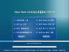 电脑店Ghost Win10 x64位 笔记本通用版2017v04(免激活)