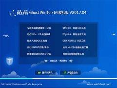 深度技术Ghost Win10 x64 极速体验版V2017.04月(完美激活)
