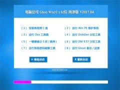 电脑公司Ghost Win10 X32位 纯净版V201704(免激活)