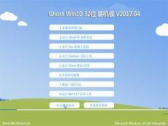 技术员联盟Ghost Win10 x32位 安全稳定版2017v04(无需激活)