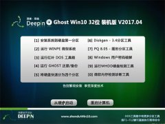 深度技术Ghost Win10 (32位) 安全稳定版2017年04月(无需激活)