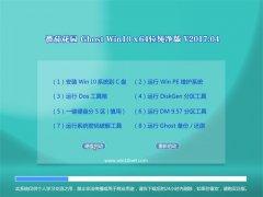 番茄花园Ghost Win10 (64位) 纯净版2017年04月(免激活)