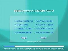 番茄花园Ghost Win10 X32 王牌纯净版v2017.05月(无需激活)