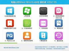 电脑公司Ghost Win10 x64 安全装机版2017.05(免激活)