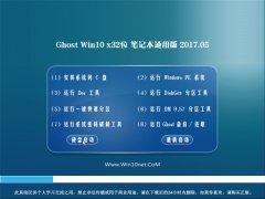 电脑店Ghost Win10 x32 笔记本通用版v2017.05月(完美激活)