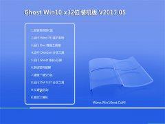 大地系统Ghost Win10 X32 通用装机版v2017.05(激活版)