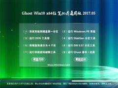 系统之家Ghost Win10 x64 笔记本通用版v2017年05月(永久激活)