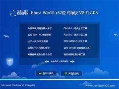 深度技术Ghost Win10 X32位 纯净版v2017.05月(绝对激活)