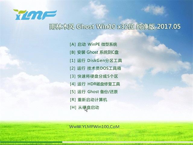 雨林木风Ghost Win10 x32位 纯净版v2017.05月 激活版