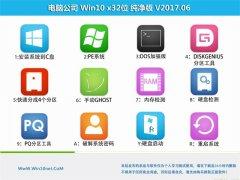 电脑公司Ghost Win10 X32位 安全纯净版v2017.06(永久激活)