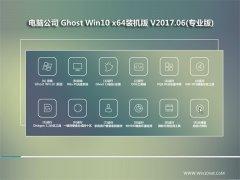 电脑公司Ghost Win10 (64位) 新机装机版v2017.06月(无需激活)