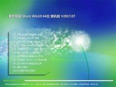 番茄花园Ghost Win10 X64 万能装机版2017.07(激活版)