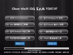 技术员联盟Ghost Win10 32位 快速装机版v201707(自动激活)