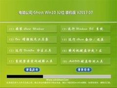电脑公司Ghost Win10 X32 极速装机版V2017.07月(永久激活)