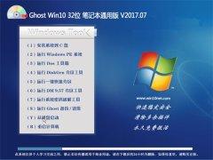 U大师Ghost Win10 X32位 笔记本通用版v2017.07(免激活)
