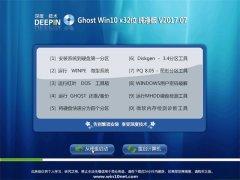 深度技术Ghost Win10 (32位) 官方纯净版2017.07(自动激活)
