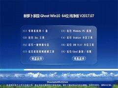 新萝卜家园Ghost Win10 (X64) 经典纯净版v201707(完美激活)