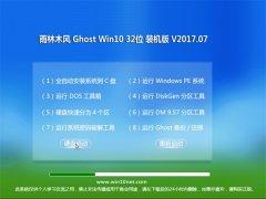 雨林木风Ghost Win10 X32位 青春装机版2017V07(激活版)