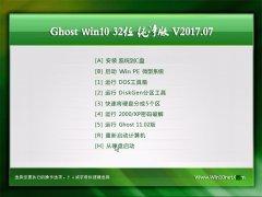 大番茄Ghost Win10 X32 安全纯净版V2017.07月(免激活)