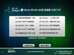 深度技术Ghost Win10 64位 最新纯净版2017年07月(免激活)