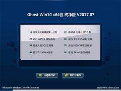 大地系统Ghost Win10 (X64) 完美纯净版V2017年07月(免激活)