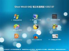 电脑店Ghost Win10 X64位 笔记本通用版2017.07(无需激活)