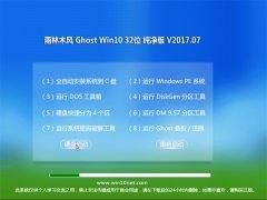 雨林木风Ghost Win10 (X32) 精致纯净版v2017.07(完美激活)